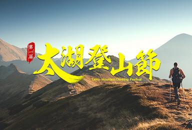 2017苏州首届太湖登山节(1日行程)