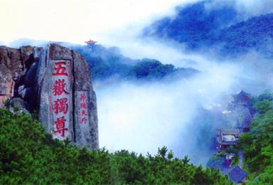 国庆 泰山看日出 赏云海 一览众山小(2日行程)