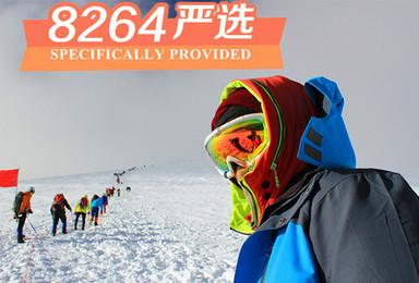 哈巴雪山登山 獨家兩次沖頂 挑戰5396人生的第一座高峰(4日行程)