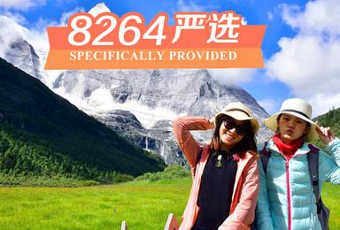 稻城亚丁摄影之旅 成都 丽江均可出发 大香格里拉环线之旅(6日行程)