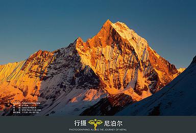 春节特辑 尼泊尔安娜普尔纳大本营 ABC徒步 已成行(11日行程)