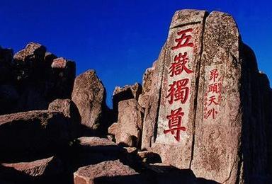 夜爬泰山登五岳之尊 赏云海 观日出 走彩石溪(2日行程)