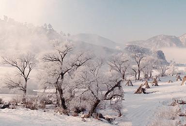 林海雪原(8日行程)