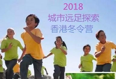 2018城市远足探索香港冬令营 会玩的孩子快出发(6日行程)