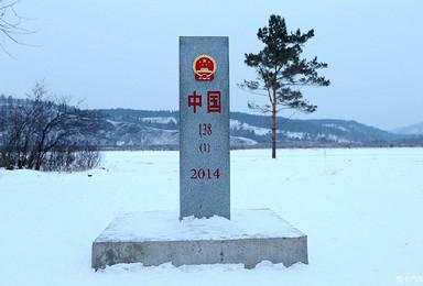 元旦 漠河 一路向北 北极村 北红村 中俄边界(3日行程)