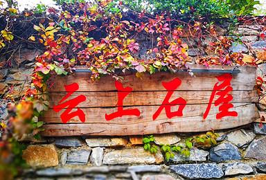 坡峰岭 赏红叶 早知坡峰岭 何必去香山 红叶最佳观赏季节(1日行程)