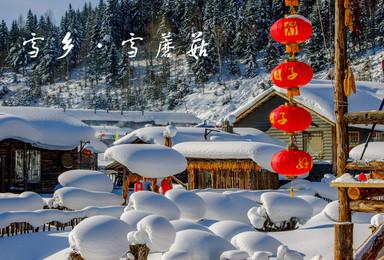 东北哈尔滨 雪乡 长白山 雾凇岛撒欢捡人啦 过个很东北的冬天(7日行程)