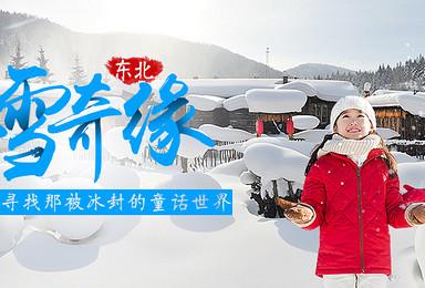 东北旅游 雪乡穿越林海 长白山 温泉 朝鲜民俗村 雾凇岛(7日行程)