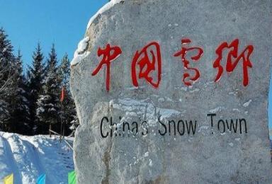 美丽的雪乡雪谷滑雪旅游 雪谷 雪乡 滑雪 穿越雾凇岛(5日行程)