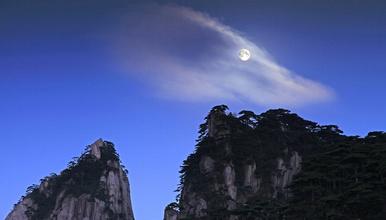中秋节 登天下第一奇山 黄山 相约 中秋赏月活动(3日行程)