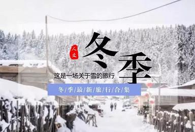 越冬计划丨给你一份穿越40 c温差的旅行指南(8日行程)