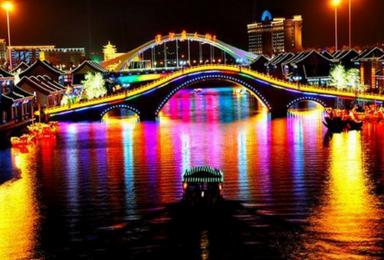 元旦 滦州古镇 北方秦淮景 运河唐人街 南湖公园(2日行程)