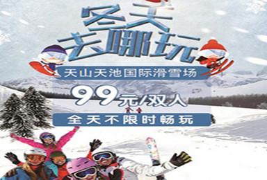 新疆天池国际滑雪场超低价(1日行程)