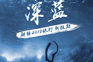 潜入深蓝  解锁2018旅行新技能(4日行程)