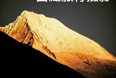 2018新年 西藏林芝 山南环线散客活动(4日行程)