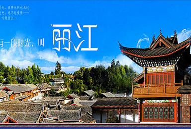 七彩云南 B线 丽江古城 泸沽湖 香格里拉 虎跳峡 普达措(7日行程)