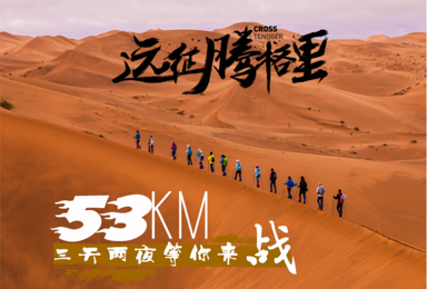 高端沙漠路线 走进无人区 腾格里沙漠3天2夜徒步穿越(3日行程)