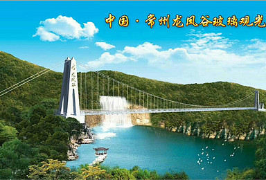 中国常州龙凤谷玻璃观光桥挑战体验 320米长 80米高(1日行程)