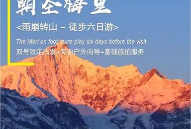 重走800年梅里转山之路 朝觐卡瓦格博 徒步雨崩村活动(6日行程)