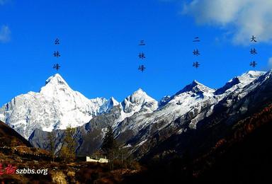 雪山攀登 四姑娘山二峰攀登 大海子露营(6日行程)