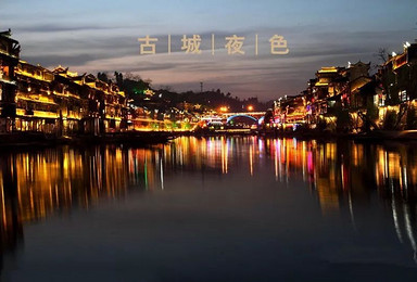 年初一出发 赏南岳衡山冰雪雾淞奇观 访凤凰古城(5日行程)