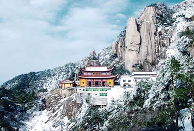 新年祈福 徒步佛教圣地九华山 登天花峰 轻装环地藏王穿越(3日行程)