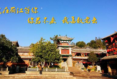 大香格里拉 洛克环线 丽江 梅里 稻城亚丁 泸沽湖越野之旅(8日行程)