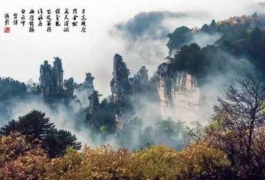 张家界 凤凰古城 芙蓉镇红石林矮寨大桥 人文民俗摄影团(8日行程)