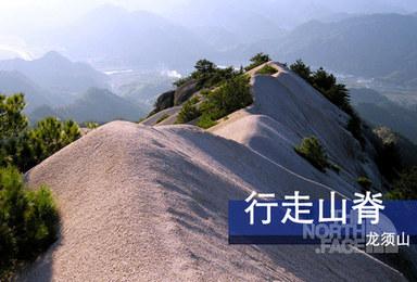 云端山脊梁上的舞蹈徒步龙须山邂逅家朋金色花海(2日行程)