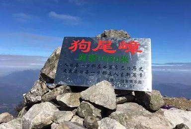 狗尾嶂环线穿越 看山顶大草原 偶遇佛光云海(2日行程)