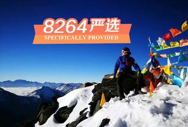 2018四姑娘雪山之巅长坪沟徒步适 二峰登山培训全年计划(5日行程)