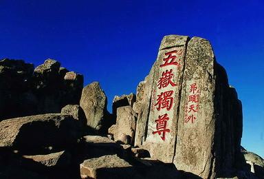 五岳之首泰山看日出赏云海一览众山小游趵突泉与大明湖(2日行程)