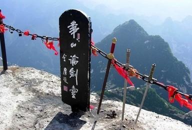 端午 行摄壶口瀑布 登西岳华山 游西安古城 兵马俑(4日行程)