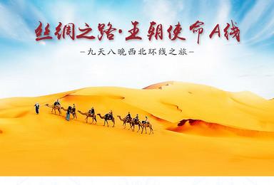 丝绸之路王朝使命A线 经典西北环线 全网人气NO 1(9日行程)