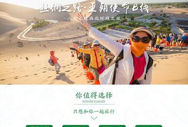 丝绸之路 王朝使命B线 西北全景环线 西宁散团(8日行程)
