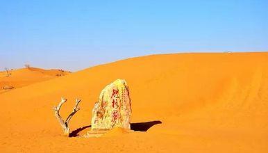 登上腾格里 离天三尺三 腾格里沙漠八湖连穿(5日行程)
