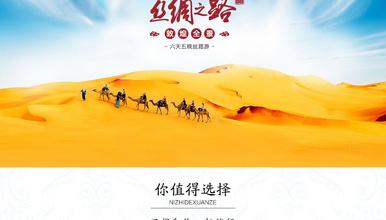丝路风情 西部惊艳B线 精华丝路 青海湖 张掖高铁(7日行程)