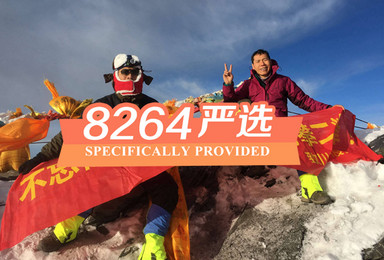 初级雪山攀登 四姑娘山二峰 攀登人生第一座5000米雪山(6日行程)