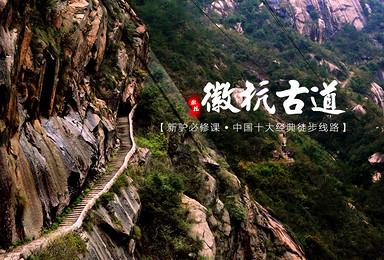 五一小长假 重返徽商之路 徒步穿越徽杭古道(2日行程)