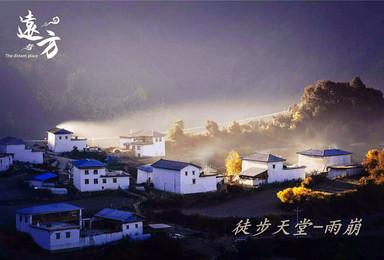 云南天堂 雨崩徒步朝圣之旅(7日行程)