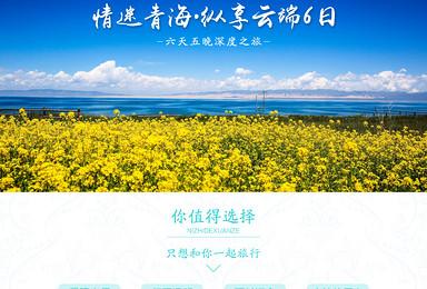 情迷青海 纵享云端(6日行程)