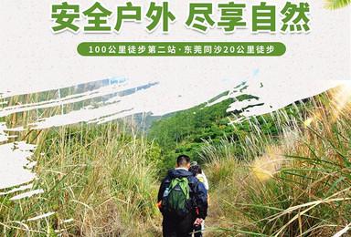 深盟100公里徒步第二站东莞同沙生20公里徒步活动(1日行程)