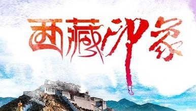 2018西藏 世界顶级的线路在西藏 最美川藏318(9日行程)