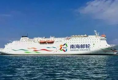 南海之梦号邮轮 开启全新的西沙之旅(4日行程)
