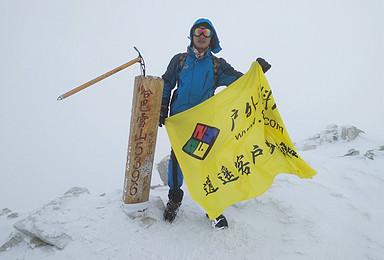 勇攀高峰 哈巴雪山 5396攀登 每周发团(4日行程)