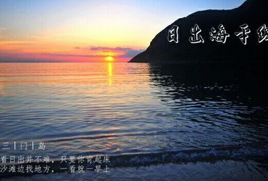神秘三门岛浪漫之旅 冲浪 露营 烧烤 看日出 登山观无敌海景(2日行程)