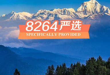 入门级活动 尼泊尔ABC 波恩山小环线徒步 2人成团(9日行程)