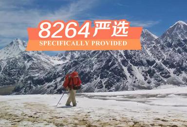 贡嘎转山 贡嘎山全线穿越 挑战极限之旅 贡嘎山完美穿越线路(8日行程)