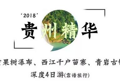 黄果树瀑布 千户苗寨 青岩古镇深度4日游(4日行程)