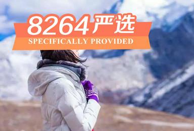 香格里拉 梅里雪山 稻城亚丁环线之旅(7日行程)
